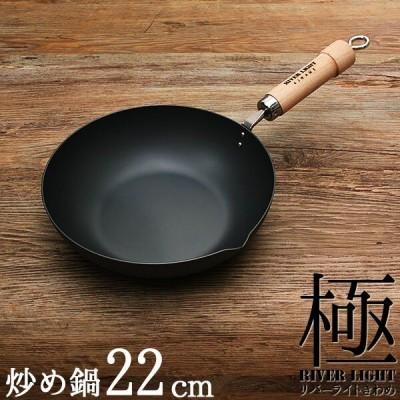 リバーライト 鉄炒め鍋 22cm 極JAPAN 【3年保証&おまけ付き】