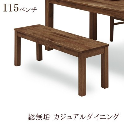 ベンチ ダイニングベンチ 115cm幅 ウォールナット ダイニング 木製 ブラウン 総無垢 ダイニングチェア チェアー チェア 木製チェアー