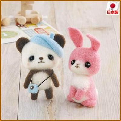つぶらな瞳の羊毛マスコットキット ベレー帽のパンダちゃんとピンクのうさぎ H441-369 ▼可愛いパンダとうさぎが作れる羊毛マスコットキ