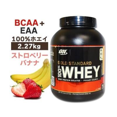 オプティマム ゴールドスタンダード 100% ホエイ プロテイン ストロベリーバナナ 2.27kg オプチマム