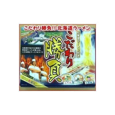 北海道ラーメンこだわり勝負 6食入 北海道お取り寄せ お土産 ギフト 贈答 プレゼント 詰合わせ 景品
