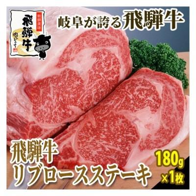 肉 牛肉 ステーキ 飛騨牛 リブロースステーキ 180g1枚 お祝 ディナー プチ贅沢 和牛