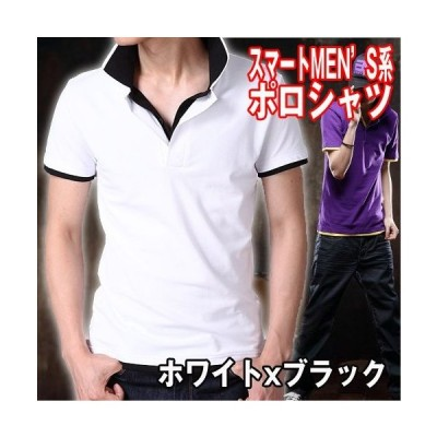 ツートンレイヤードポロシャツ「ホワイトxブラック」(半袖/カジュアル/メンズ/カラフル/スリム/ツートンカラー/コットン/アクリル)