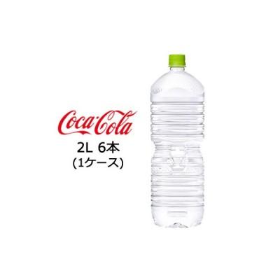 ●送料無料 コカ・コーラ いろはす 天然水 ( い・ろ・は・す ) PET ラベルレス 2L 6本 (1ケース) 47511