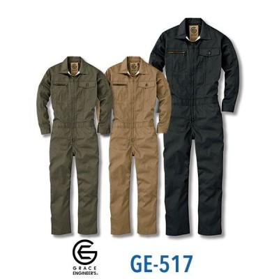 【グレースエンジニアーズ】GE-517長袖つなぎ[通年用]作業服 仕事着 メンズ GRACE ENGINEERS