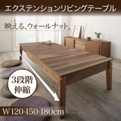 3段階伸長式 天然木ウォールナットエクステンションリビングテーブル SIELTA シエルタ W120-180