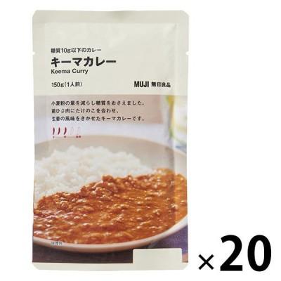 【まとめ買いセット】無印良品 糖質10g以下のカレー キーマカレー 150g(1人前) 20袋 良品計画<化学調味料不使用>