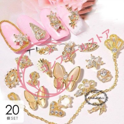 ネイルジュエリー ネイルパーツ ビジュー デコパーツ セット 福袋 ワンポイント ビジュー 蝶々 花 フラワー チェーン ハート
