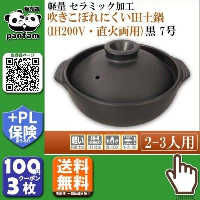 送料無料|日本製 軽量セラミック加工 吹きこぼれにくいIH土鍋(IH200V・直火両用) 黒 7号 2087-1917|b03