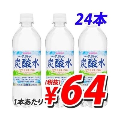 サンガリア 伊賀の天然水炭酸水 500ml×24本