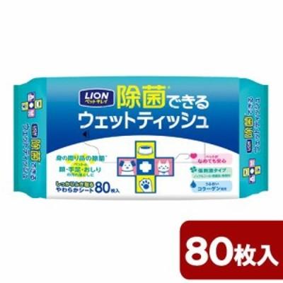 ライオン ペットキレイ 除菌できるウエットティッシュ 80枚 ノンアルコール 無香料