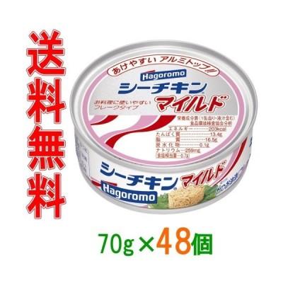 はごろもフーズ シーチキンマイルド 70g 48個(3P×16個) 『送料無料(沖縄・離島除く)』