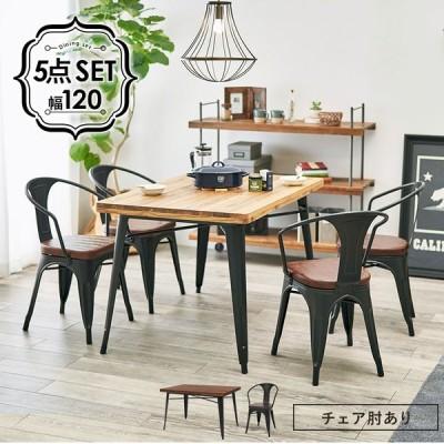 ダイニングセット テーブル チェア 5点セット 肘あり 天然木 無垢材 ダイニングテーブル ダイニングチェア 机 椅子 4人用 食卓テーブル 幅120 ダークブラウン