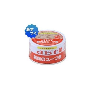 デビフ 鶏肉のスープ煮 85g×24缶 dbf 犬 ウェットフード 4970501004247