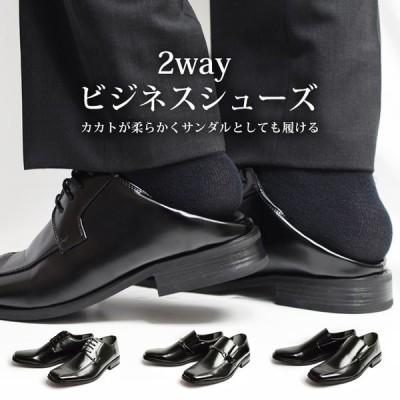 ビジネスシューズ メンズ 幅広 スニーカー 靴 革靴 ビジネススニーカー 紳士靴  ビジネスサンダル スリッパ 2way 軽量 ドレス ビット スリッポン レースアップ
