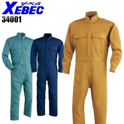 作業服 長袖つなぎ服 男女兼用 ジーベックXEBEC 34001