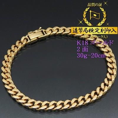 喜平ブレスレット 18金 2面 キヘイ K18ゴールド 30g-20cm 造幣局検定刻印入
