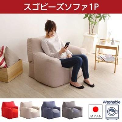 本当にソファーになった ビーズソファー 【送料無料】  日本製 ビーズクッション おしゃれ 特大 ビーズソファークッション 安い 激安 洗