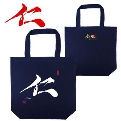 漢字 トートバッグ 仁 ネイビー 和柄トートバッグ