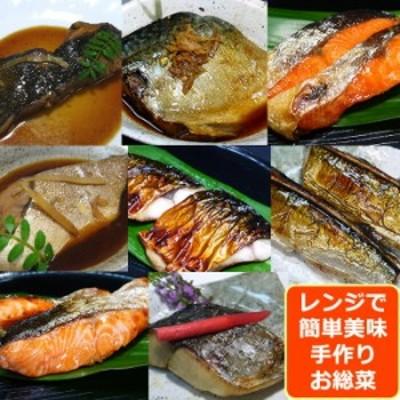 【レンジで簡単便利】【魚種選択が無い場合はお任せとなります】【15パックセット:送料無料】10種類から選べる 市場の目利きがつくる美