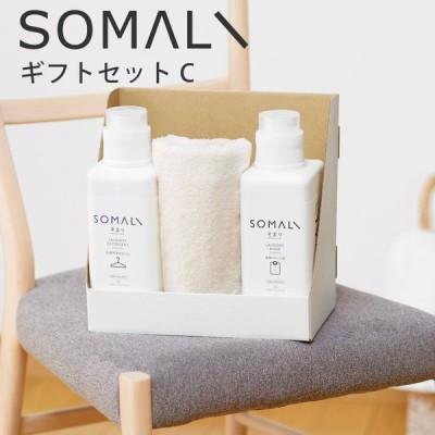 贈り物 木村石鹸 洗濯セット オーガニック 石鹸 SOMALI そまり 洗濯 洗剤 液体石けん ソマリ