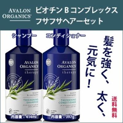 アバロンオーガニック ビオチン Bコンプレックス シャンプー 1本 & コンディショナー 1本 Avalon Organics