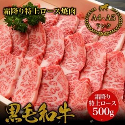 【選べる3色ギフト風呂敷無料】黒毛和牛A4,A5ランク霜降り ・特上ロース 焼肉 500g・ 国産 和牛 高級肉 お肉 高級 A5 お取り寄せ 焼肉 お