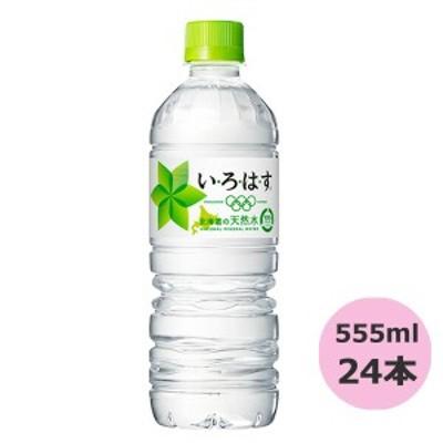 い・ろ・は・す 北海道の天然水 555mlPET×24本 コカ・コーラ直送商品以外と 同梱不可 【D】【サイズE】
