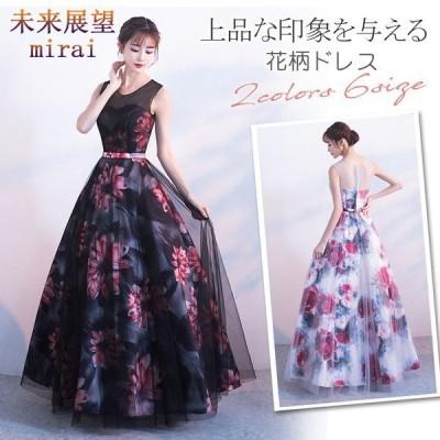 ロングドレス 花柄 演奏会 パーティードレス 結婚式 ドレス ウェディングドレス パーティドレス お呼ばれ ピアノ 発表会