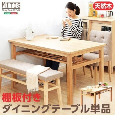 Miitis ミティス ダイニングテーブル 幅135 (テーブル 木製 天然木 カントリー 北欧 4人掛け 食卓 おすすめ)