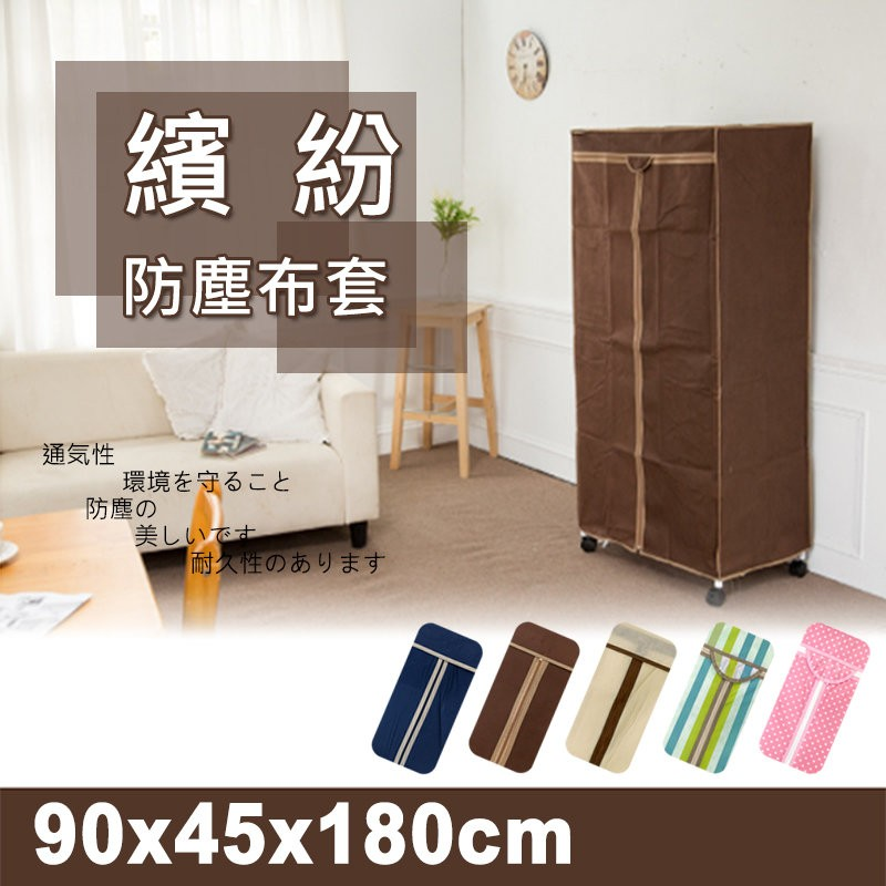 dayneeds 鐵架衣櫥專用防塵布套90x45x180公分(五色)