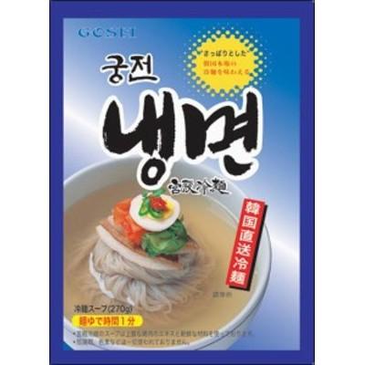 韓国 宮殿水冷麺セット(430g)★韓国食品市場★韓国食材/ 韓国料理/ 冷麺/ 麺