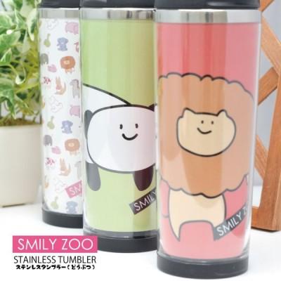 タンブラー ステンレス 動物 かわいい 保冷 くま ライオン パンダ コアラ ぞう 水筒 SMILY ZOO 小さめサイズ