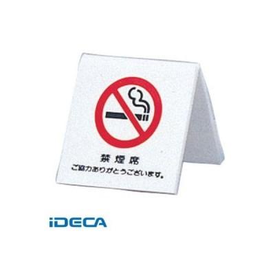 HT76036 アクリル 卓上禁煙サイン UP662−3 ポイント10倍