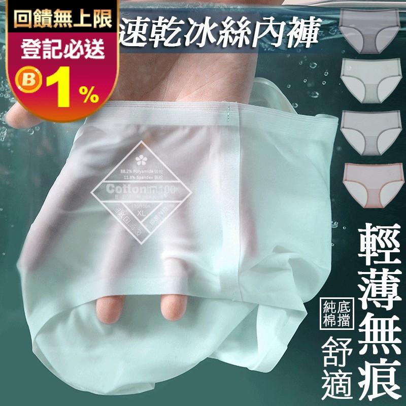 涼感速乾冰絲內褲(M/L/XL) 無痕貼身/中腰內褲/女性內褲/冰絲面料
