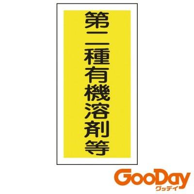 緑十字 有機溶剤ステッカー標識 第二種有機溶剤等 100×50mm 10枚組 1組 032006 ※配送毎送料要