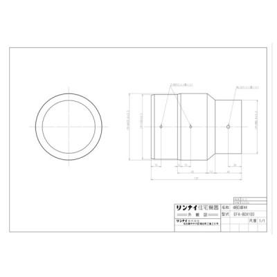 【EFA-80x100】 リンナイ φ80×φ100異径アダプタ яб∀