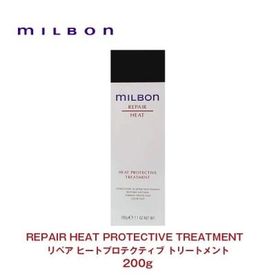 【Global Milbon】グローバルミルボン リペア ヒートプロテクティブ トリートメント 200g