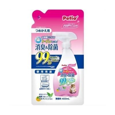 Petio ( ペティオ ) ハッピークリーン 猫のトイレのニオイ 消臭&除菌 つめかえ用 400ml トイレ 猫 ネコ ねこ キャット cat 商品は1点の価格になります