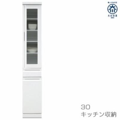 キッチン収納 幅30cm 日本製 スリム すき間 収納 ダイニングボード リビング収納 リビングボード 隙間収納 木製収納 開き戸 引き出し ク