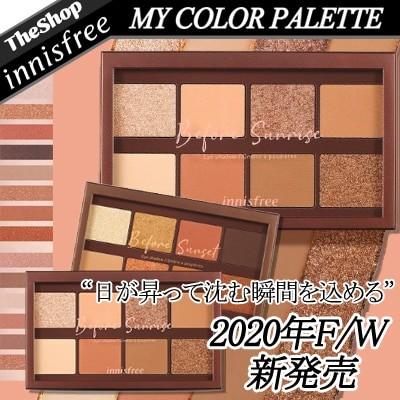 [innisfree/イニスフリー]2020年F/W新発売/My Color Palette/マイカラーパレット/アイシャドウパレット/感性ムードパレット/デイリーアイシャドウ/韓国コスメ