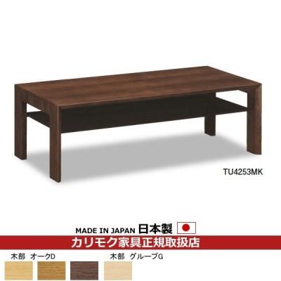 カリモク リビングテーブル/ 幅900mm (TU3253MK)(COM オークD・G) TU3253