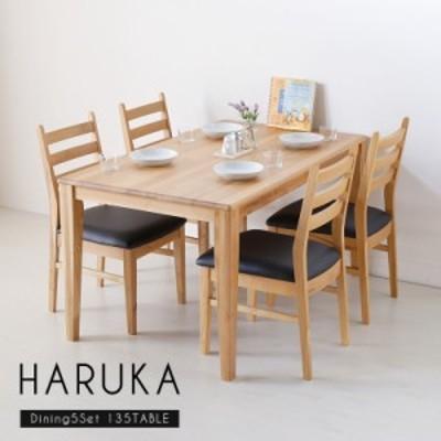 ポイント 5% 還元 + クーポン インテリア ダイニングセット HARUKAハルカ 135cm ダイニング5点セット ダイニングテーブルセット 4人掛け