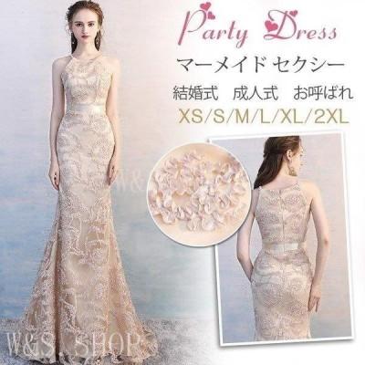 ロングドレス 演奏会 大人 ドレス マーメイドドレス 上品 パーティードレス 結婚式 ドレス 発表会 ウェディングドレス パーティー 二次会 お呼ばれドレス