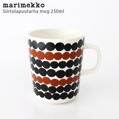 マグカップ マリメッコ Siirtolapuutarha シイルトラプータルハ ドット柄 マグ 250ml ホワイト×ブラウン×ブラック
