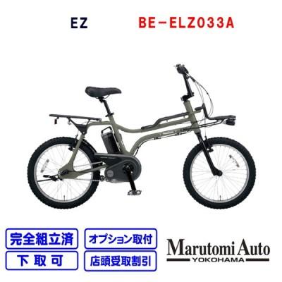 【3〜4営業日で乗って帰れます!電動自転車 パナソニック EZ イーゼット 2020年モデル マットオリーブ 緑 8 0Ah BE-ELZ033A