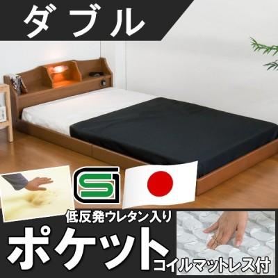 日本製 ベッドフレーム ダブルベッド マットレス付 棚 フロアベッド ローベッド SGマーク付国産低反発ウレタン入ポケットコイルスプリングマットレス付