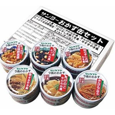 サンヨー おかず缶セット 12缶入(6種×2缶入)