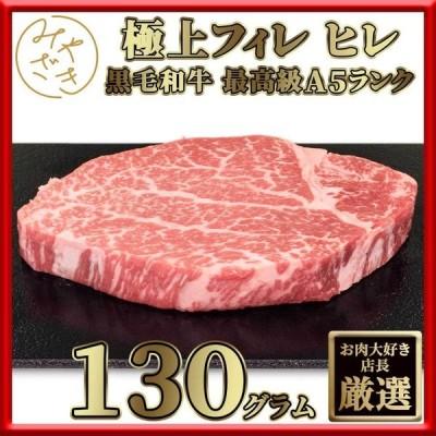1049 ヒレ ステーキ A5等級 黒毛和牛 130g 赤身 牛肉 冷凍 ギフト 入学 花見 内祝い  コロナ 応援