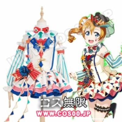ラブライブ! Lovelive!◆サーカス編 覚醒後 高坂穂乃果◆コスプレ衣装